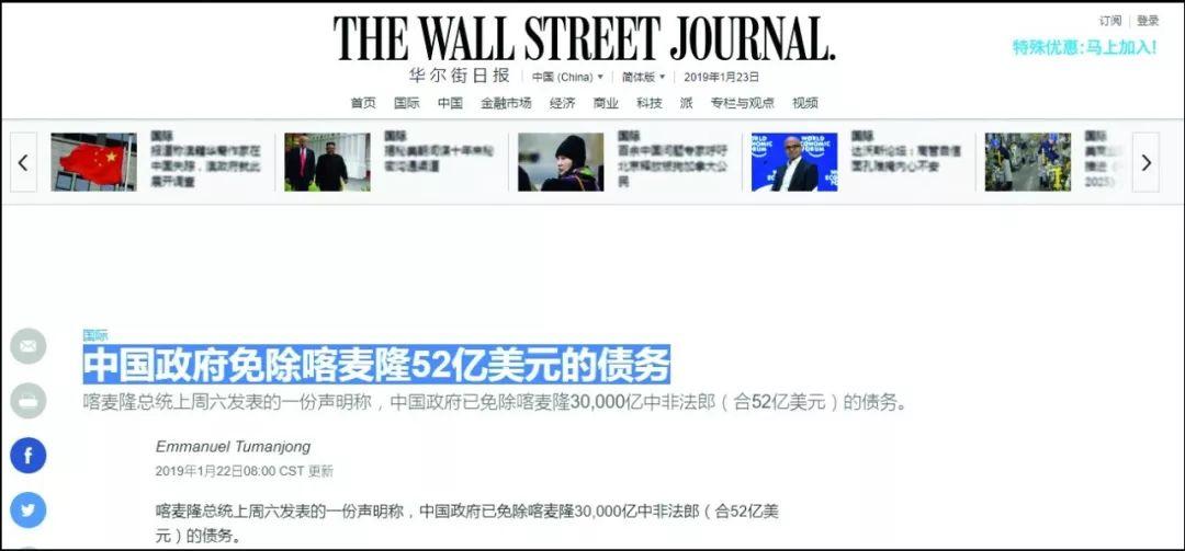 《华尔街日报》中文网的失实新闻截图。