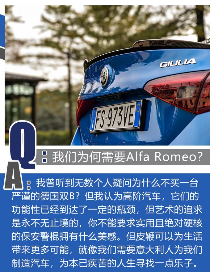 为什么我会爱上阿尔法·罗密欧? 去趟意大利就知道