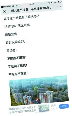大龙地产在京库房竟当住宅卖 工行为其提供贷款