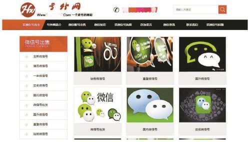 号外网微信买卖平台截图