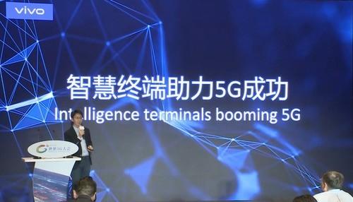 vivo通信研究院飞:手机厂商应站在客户角度去开发5G应用