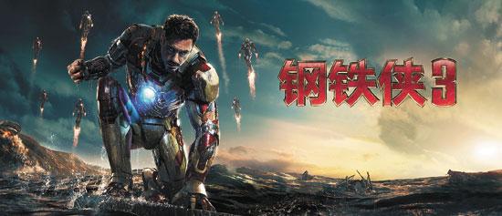 电影《钢铁侠3》海报视觉中国供图(原料图片)
