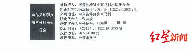 """欠20万元工程款未还 四川一村委会进""""老赖""""名单"""