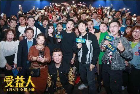 电影《受益人》太原路演,DJ姜勇对话大鹏、柳岩,还有观影福利!