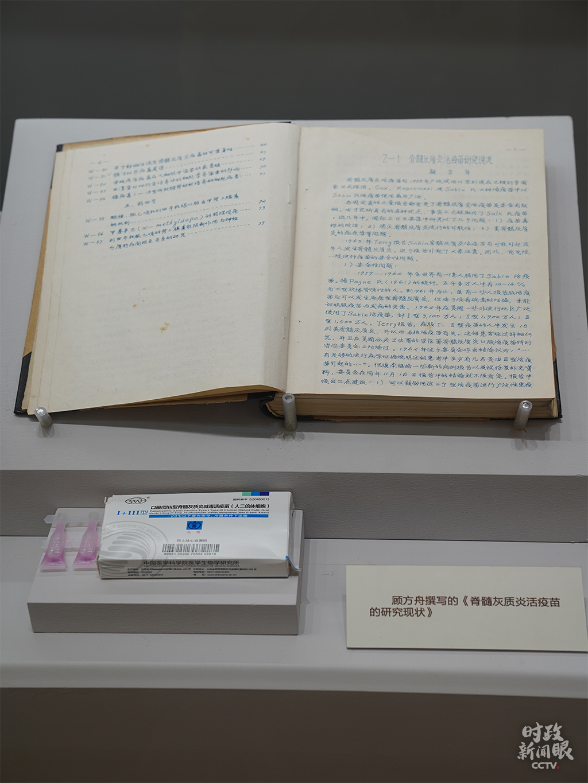 """△获得""""人民科学家""""国家荣誉称号的顾方舟今年1月去世。他是脊髓灰质炎疫苗""""糖丸""""的研发者,使中国进入无脊髓灰质炎时代。这是他的手稿正在""""伟大历程 辉煌成就—庆祝中华人民共和国成立70周年大型成就展""""上展出。(央视记者龚雪辉拍摄)"""