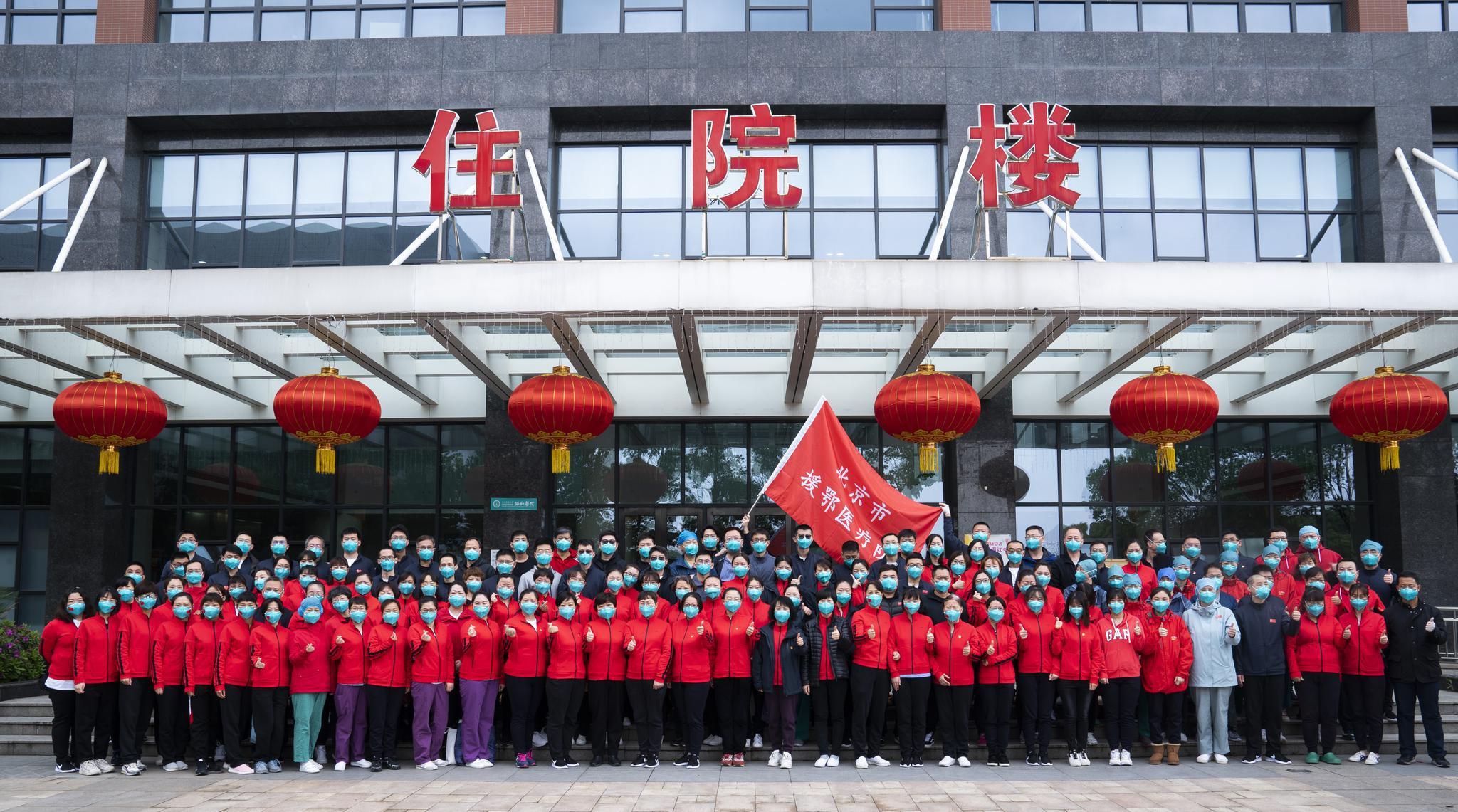 北京医疗队今日踏上归程