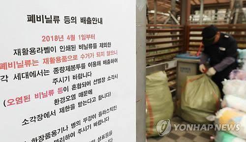 """▲韓國一小區貼出告示:""""今天起,方齡 主持人,郭守正,不收塑料垃圾"""""""