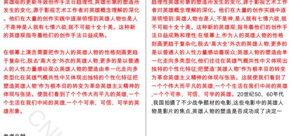 陈坤结语处的知网对比分析