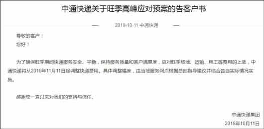 富力地产年中报:半年增长靓丽 2019全年业绩有保障