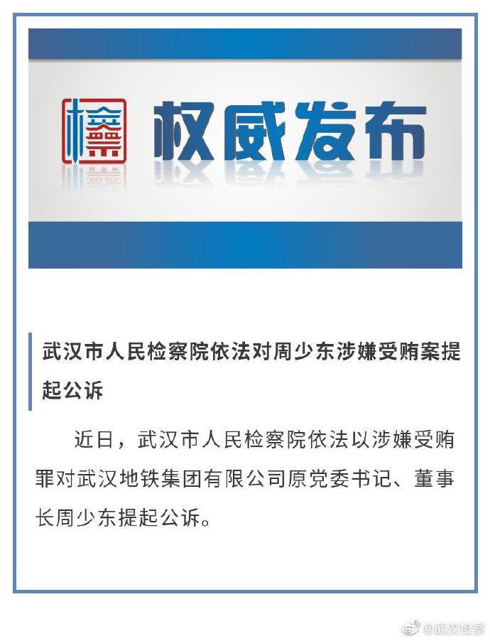 图片来自@武汉检察