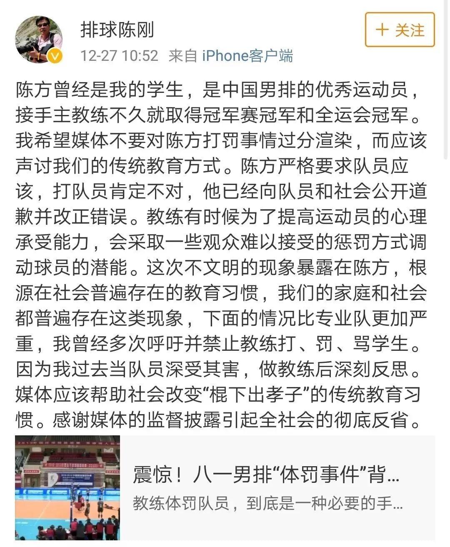陈刚微博截图。