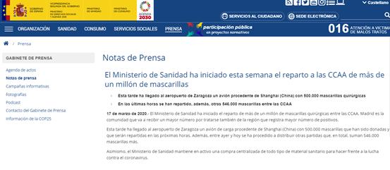 (西班牙卫生部官网截图)