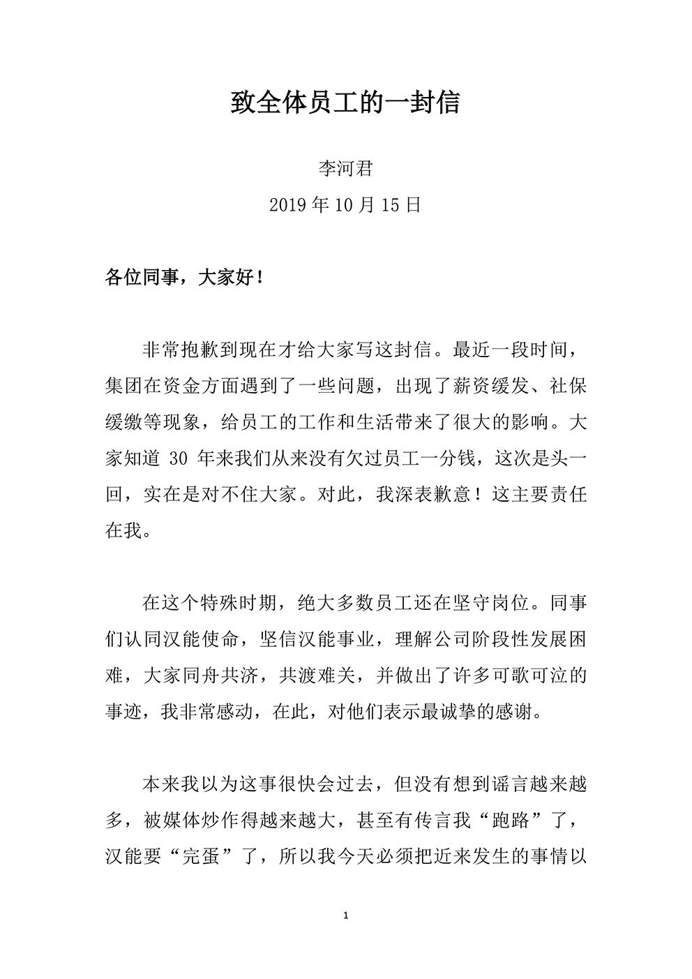 汉能集团有员工收到停办社保短信,李河君承诺:不会跑路