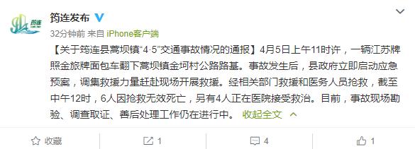 温州新闻热线:面包车翻下公路 6人死亡4人受伤