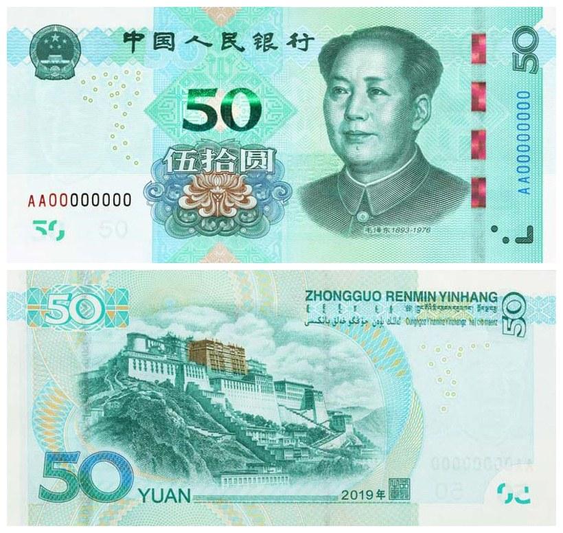 2019年版第五套人民币50元纸币图案 来源:央行网站