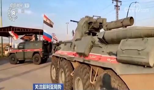 【蜗牛棋牌】俄向叙利亚增派300军事警察 监督库尔德武装撤离