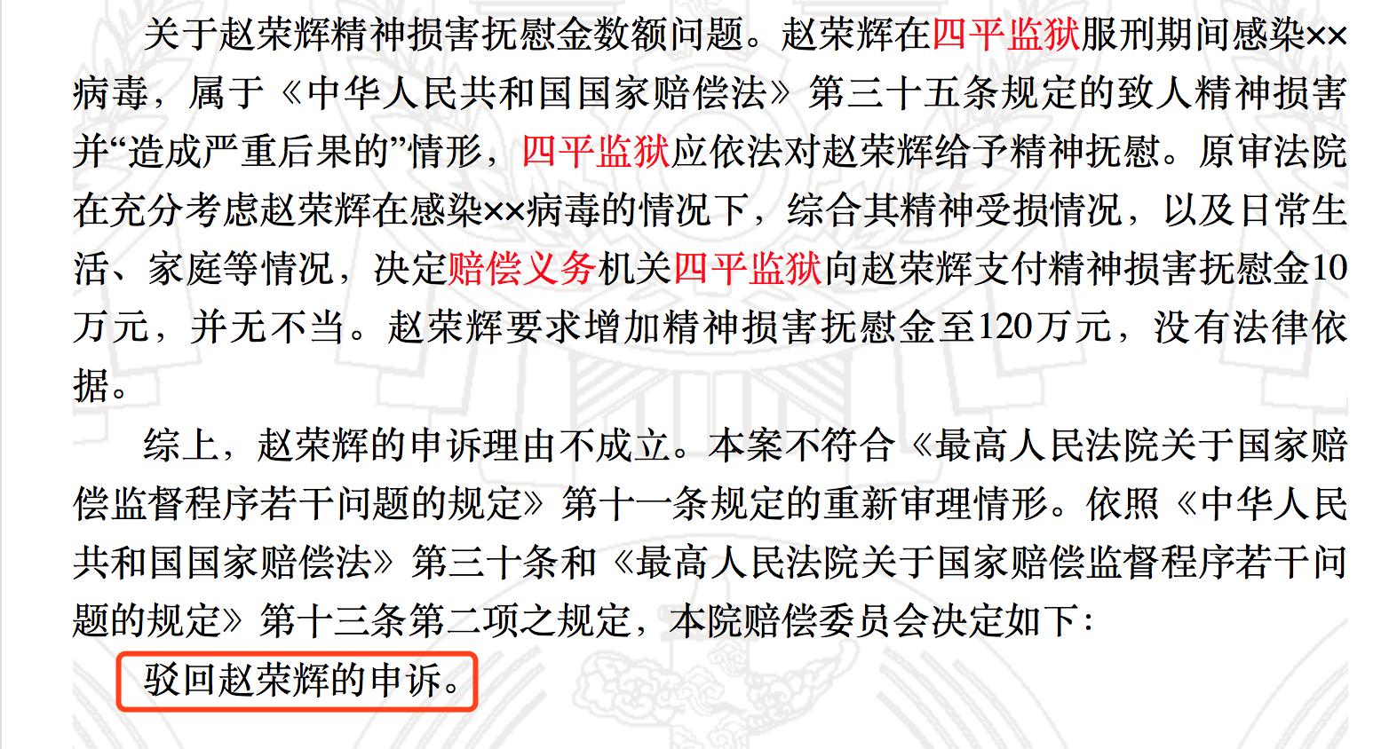 """最高法院认定四平监狱给予赵荣辉10万元精神抚慰金""""并无不当"""",驳回赵荣辉的申诉。 中国裁判文书网截图"""