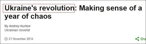 """用""""暴乱""""一词形容法国暴力抗议的BBC,却同样用""""革命""""形容乌克兰暴力抗议 截图自BBC"""