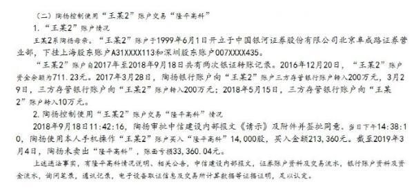 董事长控制百个账户操纵自家股票 亏损1.57亿(图)