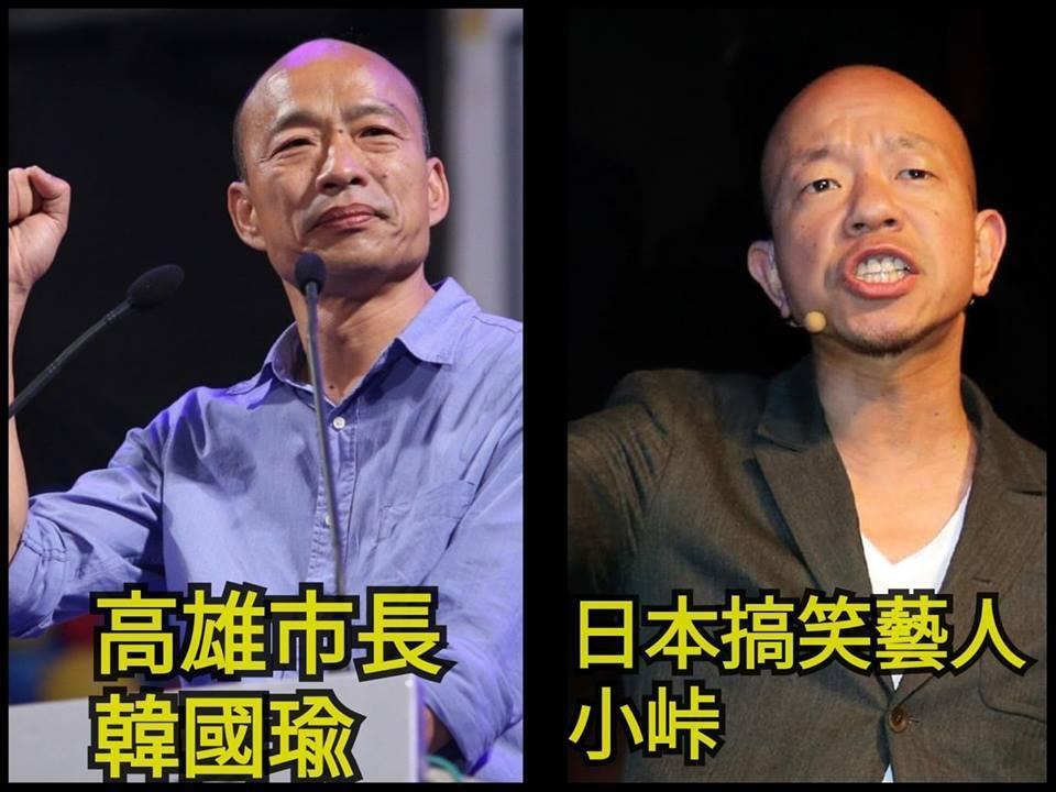 韩国瑜与小�g英二 图片来自台媒