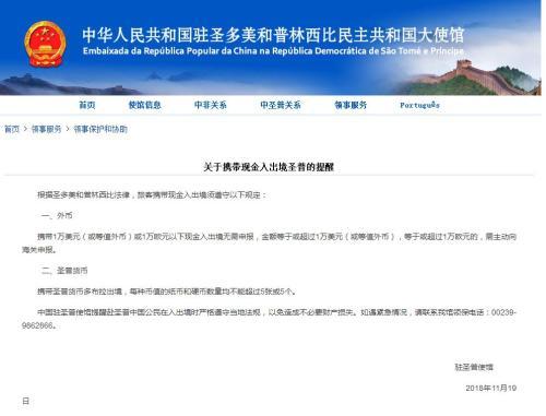 图片来源:中国驻圣多美和普林西比大使馆网站截图