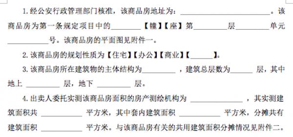 北京商品房合同示范文本 本文图片均来自北京头条客户端