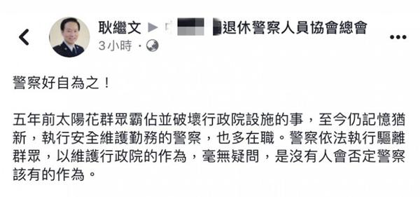 图为台湾退警总会会长、前警政署督察长耿继文发文