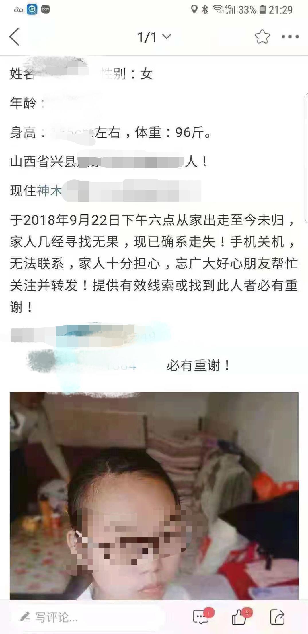 在刘雨失踪后,家属发出的寻人启事。受访者供图