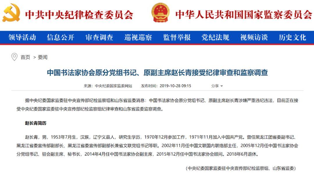 ▲2019年10月28日,中间纪委国家监委网站消息,赵长青涉嫌主要违纪作恶授与调查。网络截图