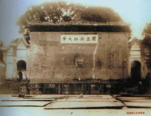 湄潭浙大大学校舍。抗日战争时期,为战争形势所迫,浙江大学从1937起开始西迁,1939年底迁到贵州遵义、湄潭,直到抗战胜利1946年回迁杭州。