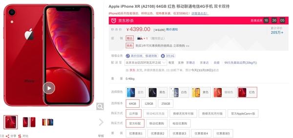 京东iPhone XR公开版参与秒杀促销,搭载A12处理器