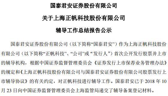 诺安基金风波继续:副总曹园被免职 上周总经理被停职