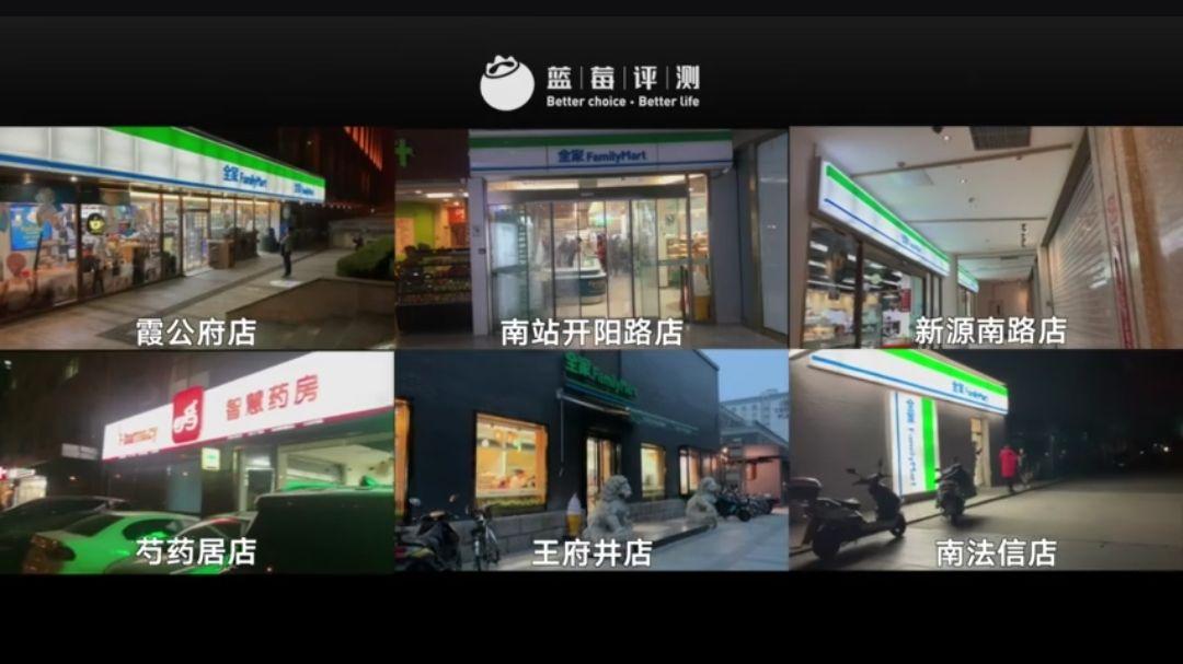 全家便利店被曝10城21店销售过期食品 北京6家中招