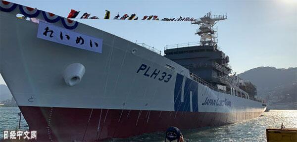 """三菱重工建造的日本海上保安厅最大规模的新型巡逻船""""黎明""""号3月8日下水"""