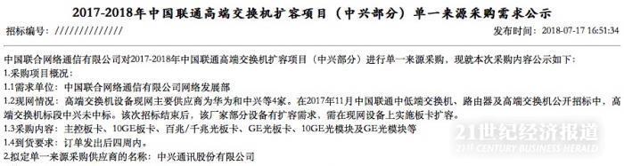 中兴解禁后连拿3大运营商超5亿订单 业务迅速恢复