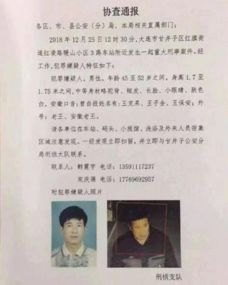 大连市公安局刑侦支队25日对外发布协查通报,追逃涉案作凶疑心人。网络图片