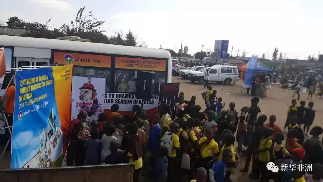 """赞比亚孩子参加中企""""电影下乡""""活动"""
