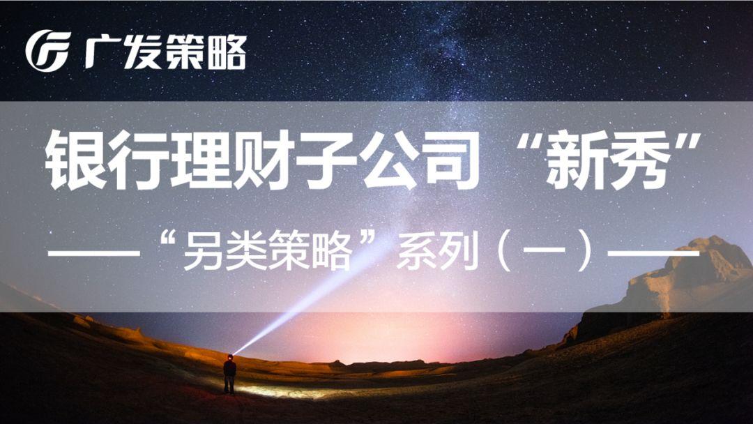 """""""【广发策略】银行理财子公司""""新秀""""—""""另类策略""""系列(一)"""