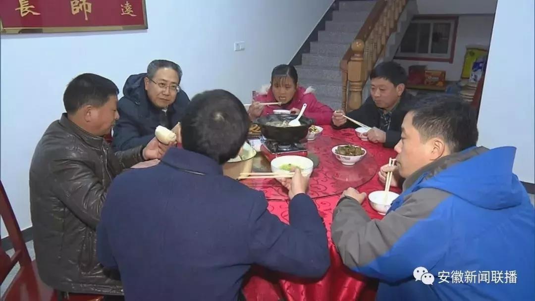 安徽省委书记蹲点偏远深山村3天_与村民同吃同住
