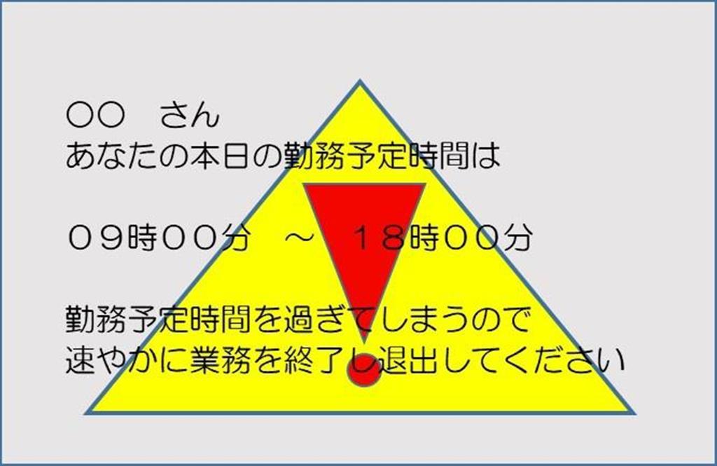 强制关机时将弹出的警告画面(产经新闻)