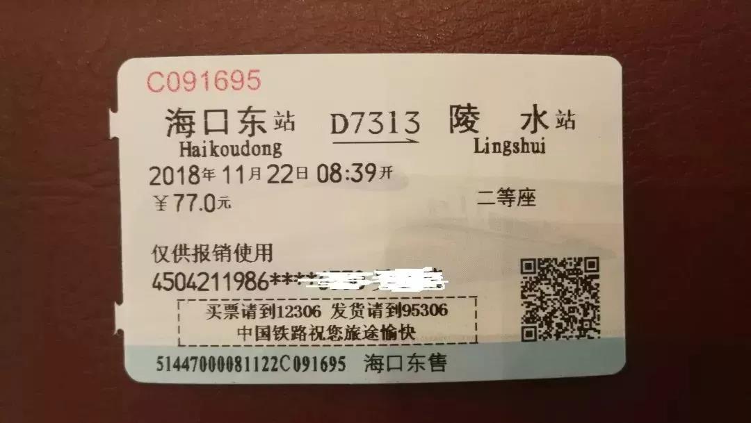 澳门永利官网_别了纸质火车票_电子客票明年全面推广