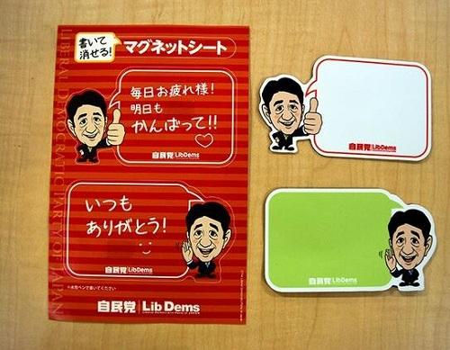 """向自民党大会的参加者分发的磁铁片,上面有""""写后可擦掉!""""的字样(日本《朝日新闻》)"""
