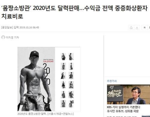 图片来源:韩国《中央日报》网站截图。
