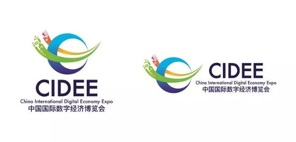 2019中國國際數字經濟博覽會logo.圖片