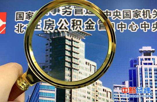 资料图:中央国家机关住房资金管理中心网站 中新经纬 董湘依摄