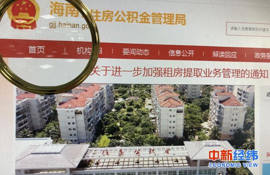 海南省住房公积金管理局官网。中新经纬 张猛 摄