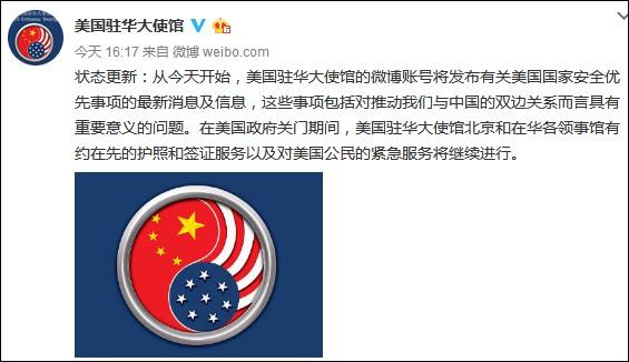 受停摆影响封锁多日的@美国驻华小年夜使馆 在今天重新上线