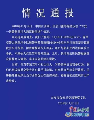 吉安市交警支队发布的情况通报。 中国江西网 图