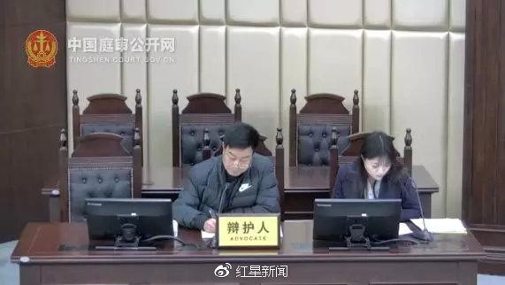 庭审现场。庭审直播截图