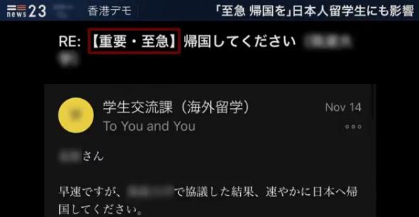 学校,你需要赶赴日本返回的电子邮件中的香港学生(TBS)